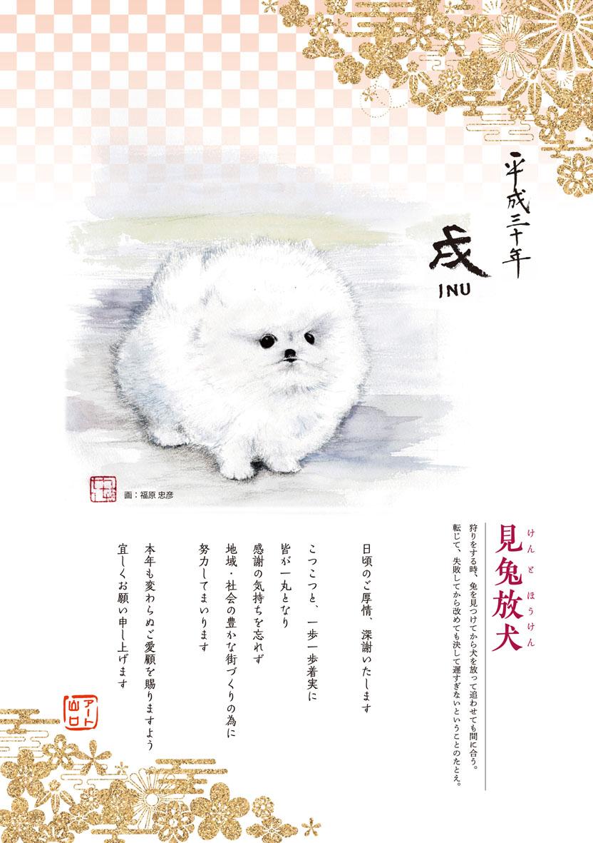 2018事務所ポスター